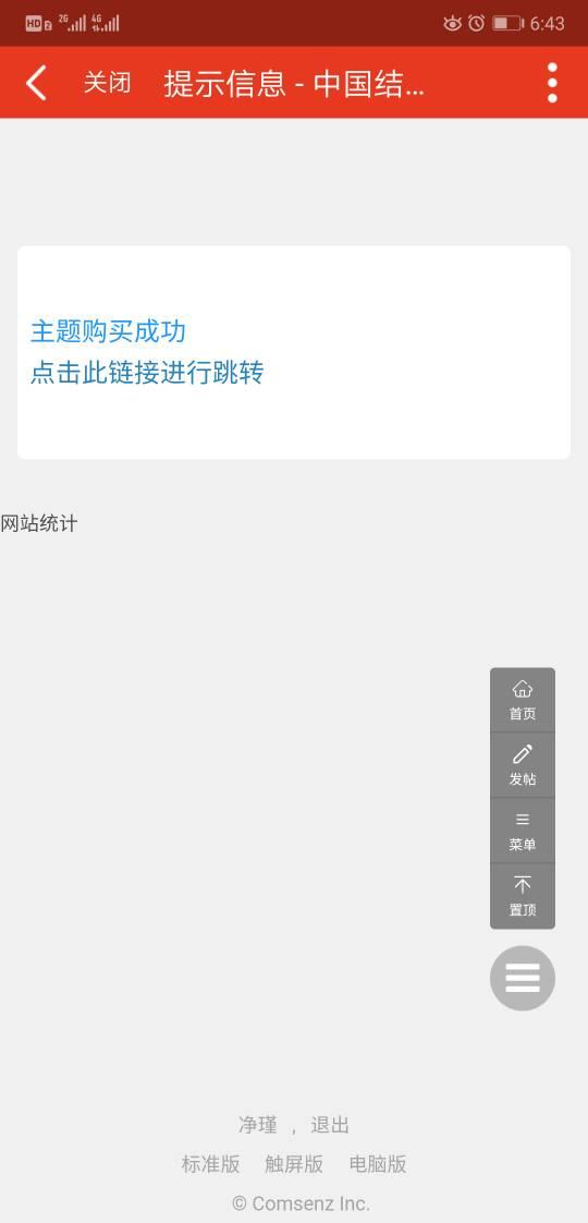 中国结论坛 用手机支付金币看教程的方法  论坛使用帮助 065441gjmruvtnjzm9tjmf