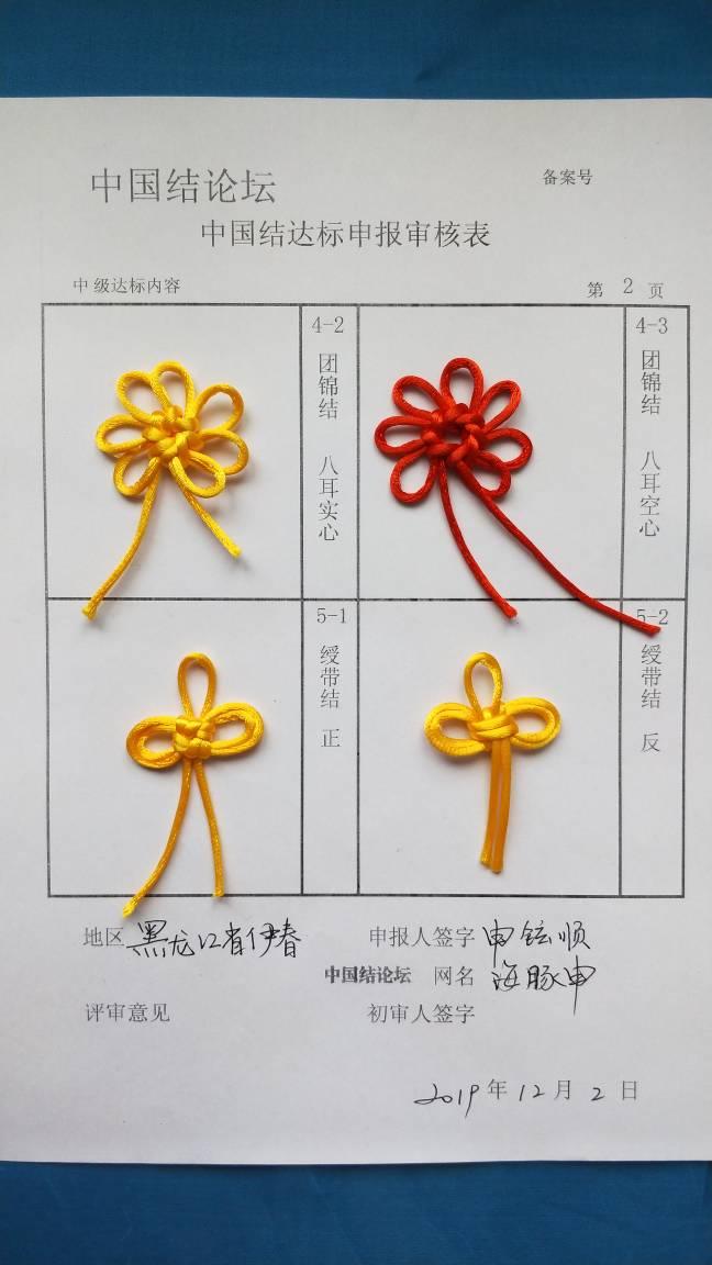 中国结论坛 海豚申十中级审核稿件  中国绳结艺术分级达标审核 145006glm4uub1464l9dz4