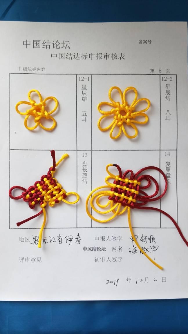 中国结论坛 海豚申十中级审核稿件  中国绳结艺术分级达标审核 145008h2vf66o58o52vsfq
