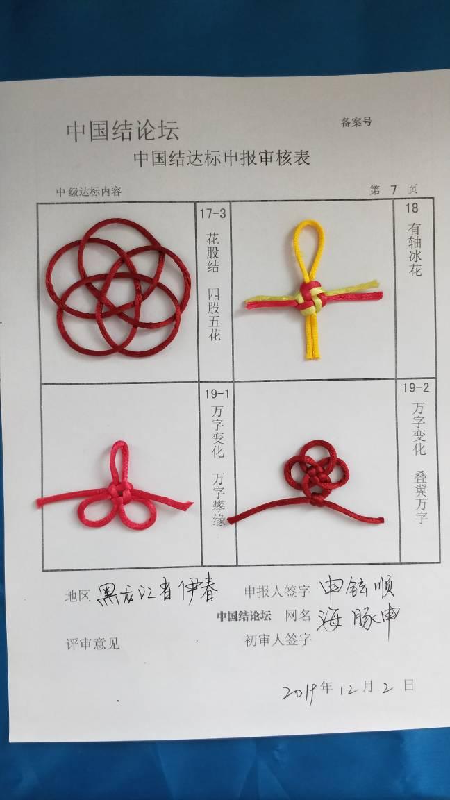 中国结论坛 海豚申十中级审核稿件  中国绳结艺术分级达标审核 145009ptzt0dbx1xndzyne