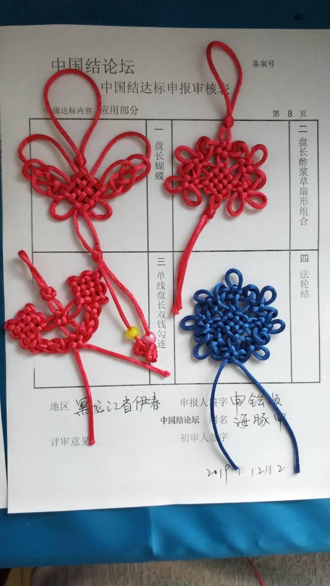 中国结论坛 海豚申十中级审核稿件  中国绳结艺术分级达标审核 145010ugbj9pqxlodd0929