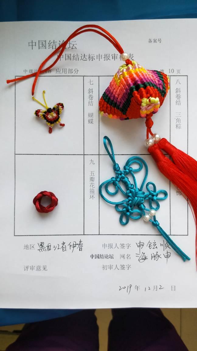 中国结论坛 海豚申十中级审核稿件  中国绳结艺术分级达标审核 145012iol6w3q3n4vkw3jf