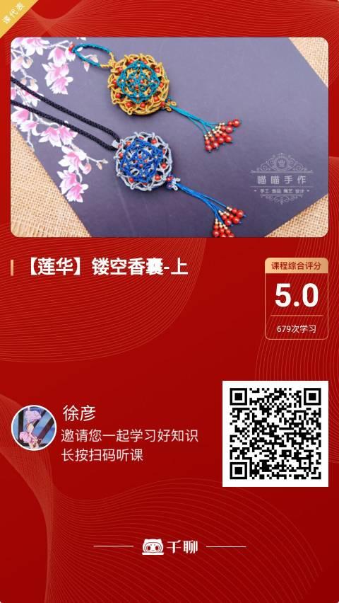 中国结论坛 古风镂空香囊  作品展示
