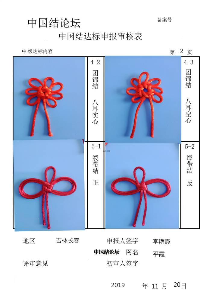 中国结论坛 李艳霞十中级达标申请稿件  中国绳结艺术分级达标审核 063028afq84943f1wx3cfq