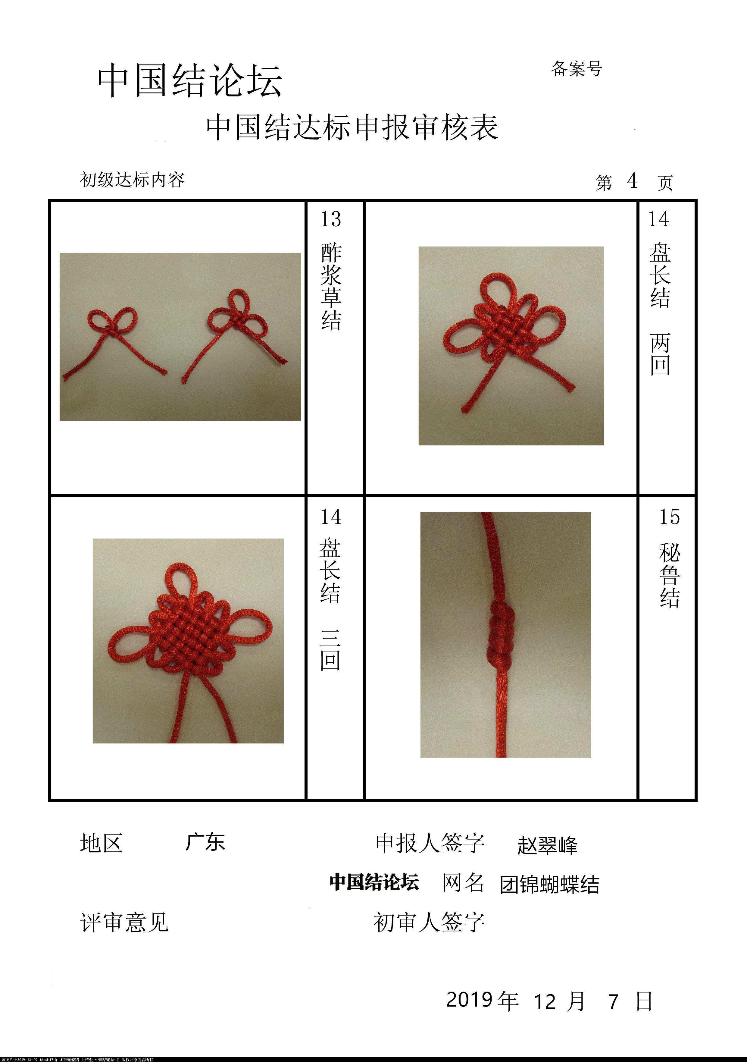 中国结论坛 团锦蝴蝶结初级稿件  中国绳结艺术分级达标审核 163946jms2oq3ezptgmzsh