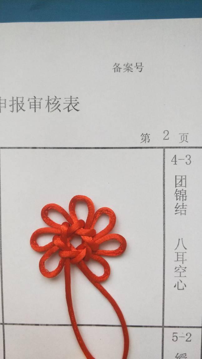 中国结论坛   中国绳结艺术分级达标审核 174830je748oz8hefatcuw