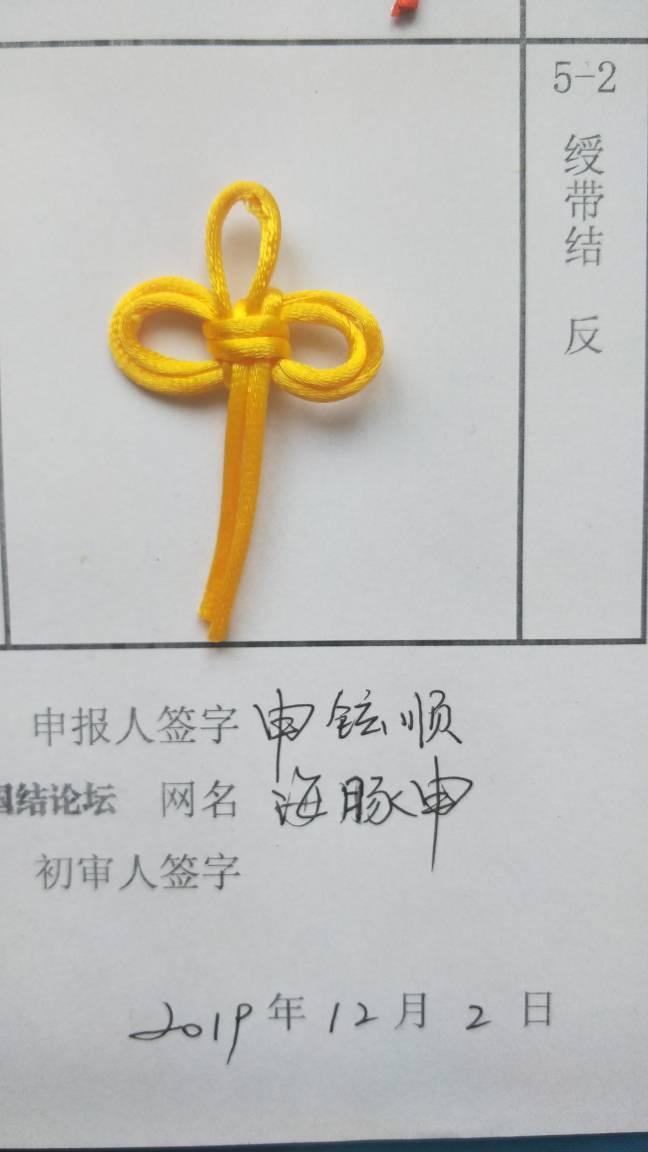 中国结论坛   中国绳结艺术分级达标审核 174830unr3c447c3akrnn5