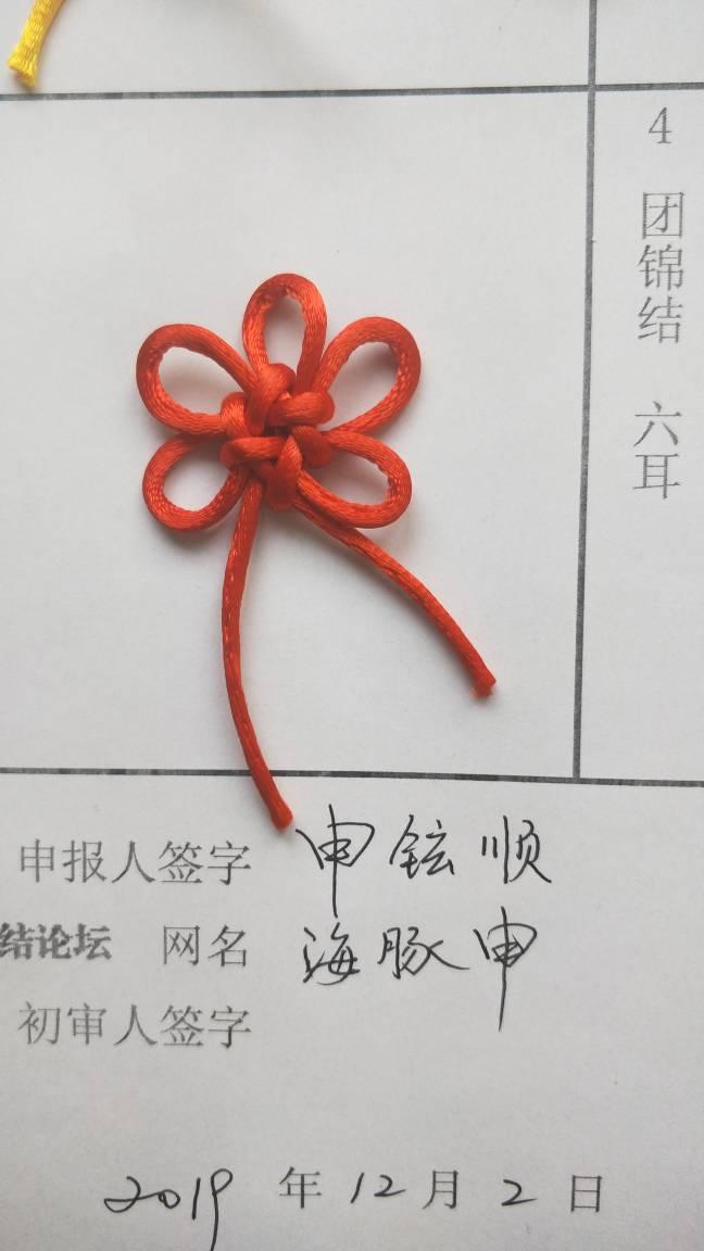 中国结论坛   中国绳结艺术分级达标审核 174830w9otzc4hoyq0wzwo
