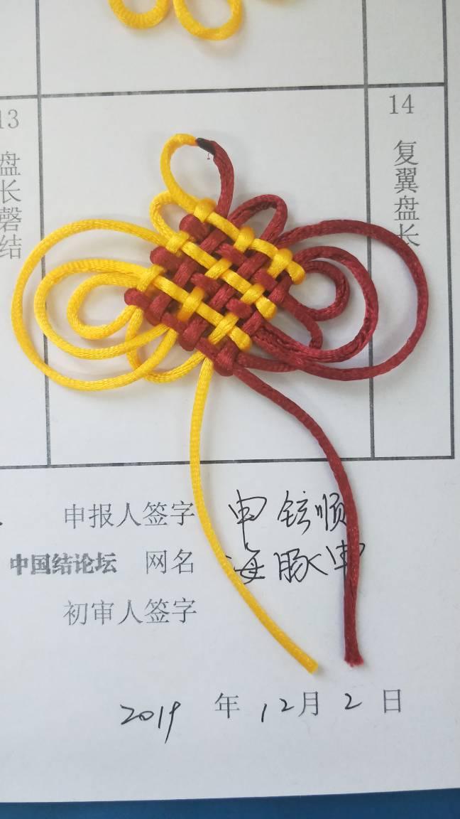 中国结论坛   中国绳结艺术分级达标审核 174831s5bqe9i9leegwmly