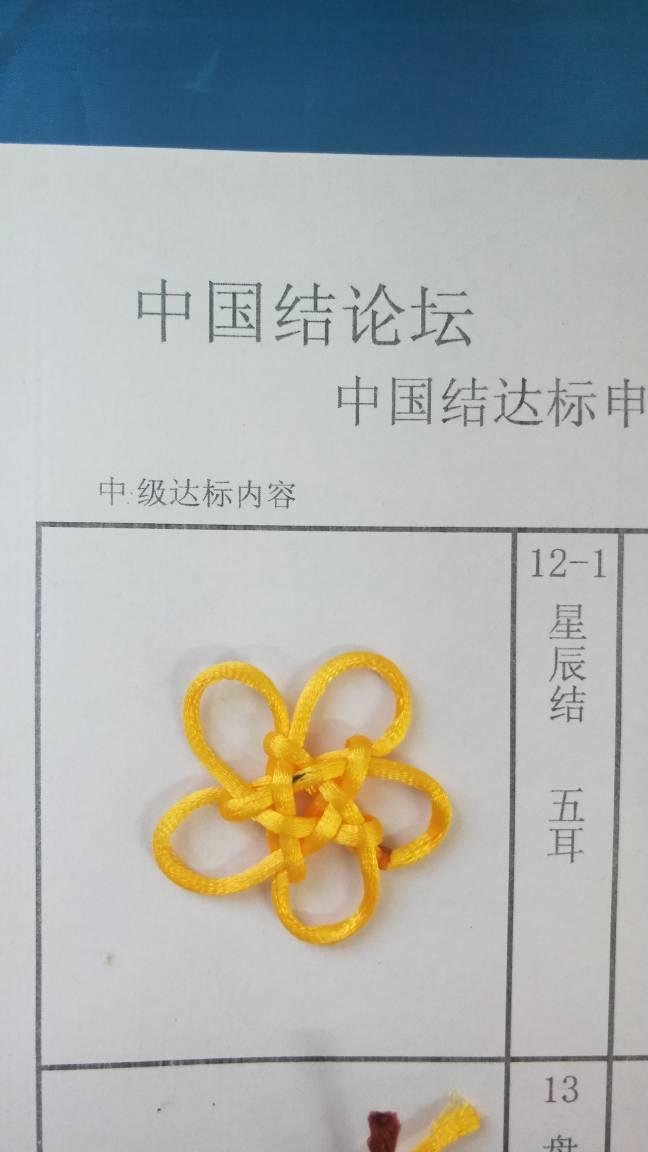 中国结论坛   中国绳结艺术分级达标审核 174832a3xw14pfff3ugfl2