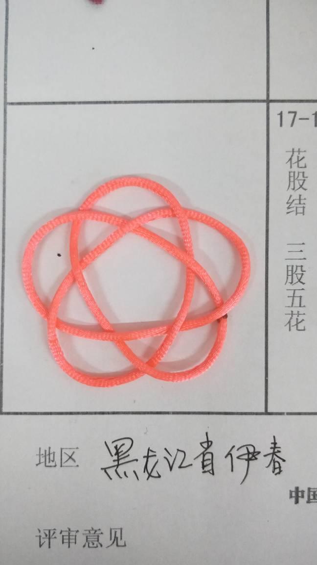 中国结论坛   中国绳结艺术分级达标审核 174958w7eyjbh0ze8uutcu