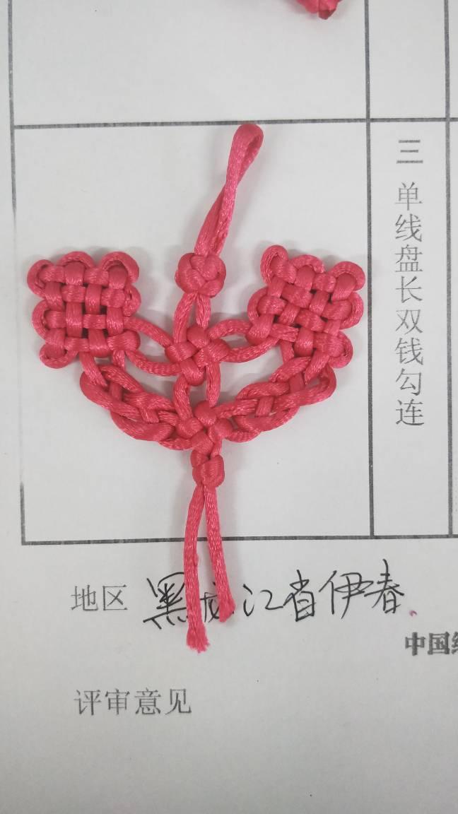 中国结论坛   中国绳结艺术分级达标审核 174959pecr2e2edirz9xiy