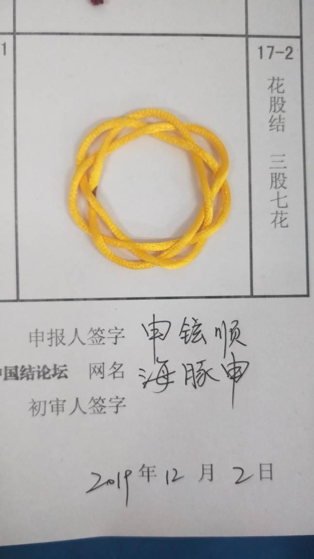 中国结论坛   中国绳结艺术分级达标审核 174959w4yb8aem17x7v9yz