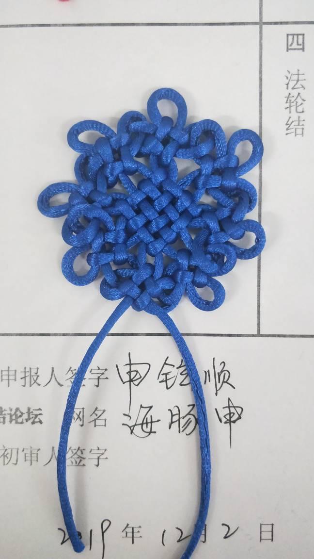中国结论坛   中国绳结艺术分级达标审核 174959wnr50x9ewri0wmwi