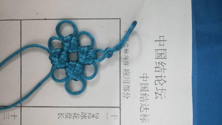中国结论坛   中国绳结艺术分级达标审核 175034ujoj9hh6066jgu6e