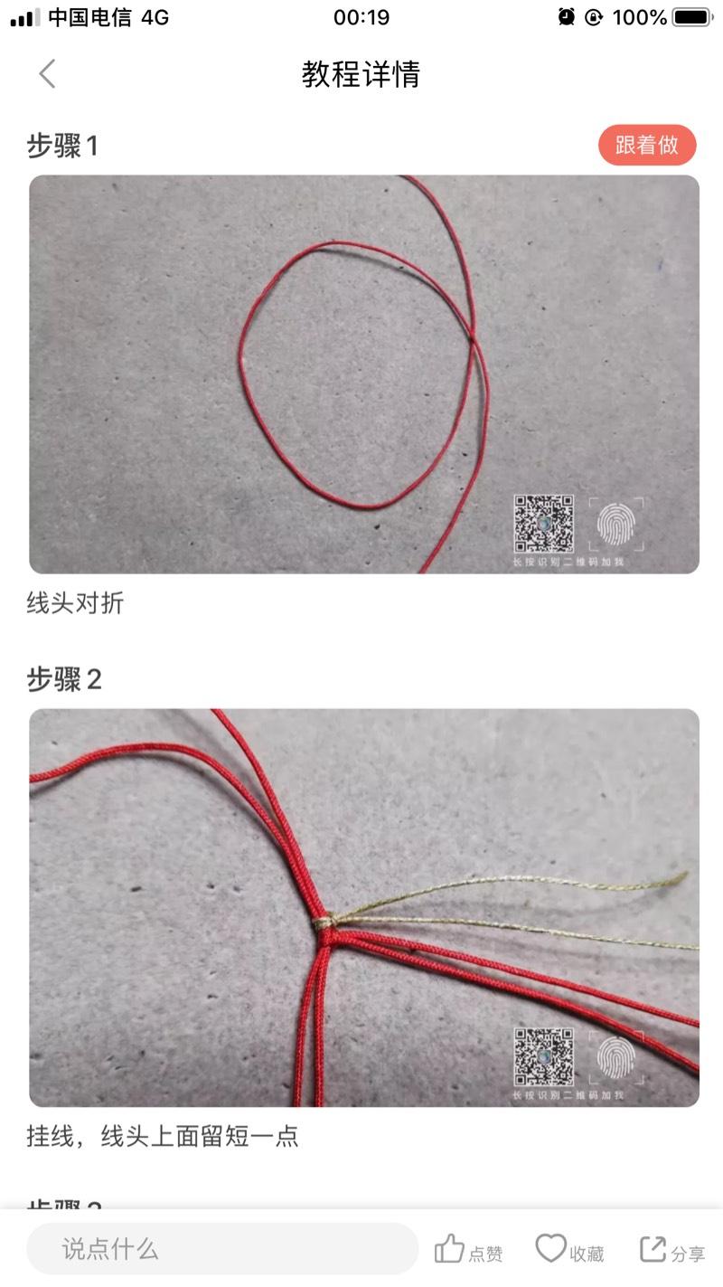 中国结论坛   结艺互助区 081815quezu9tflt1il2ae