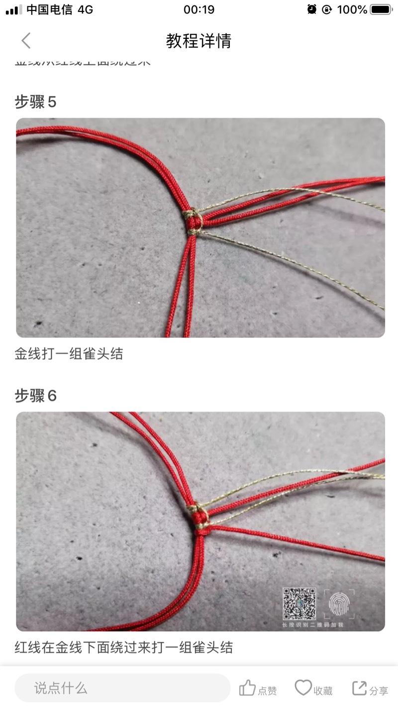 中国结论坛   结艺互助区 081816fmfby7sq44nwbfbb