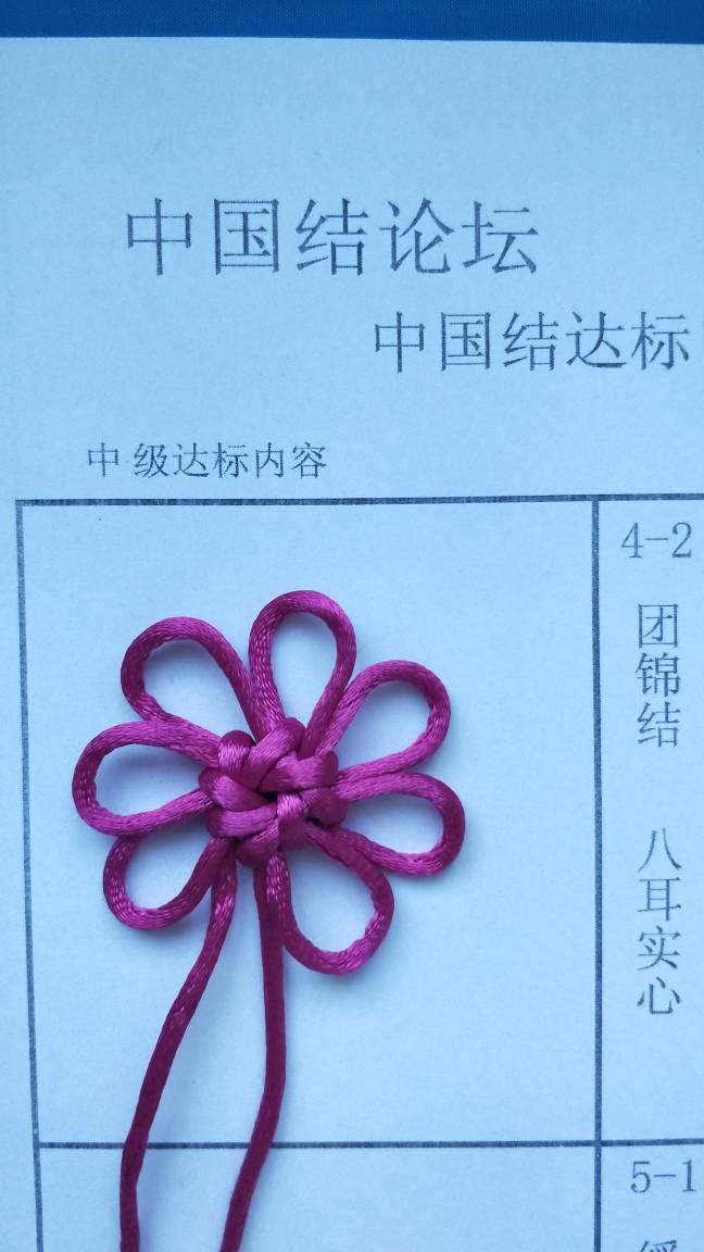 中国结论坛   中国绳结艺术分级达标审核 153904hah0nfa0h8d0hf5r