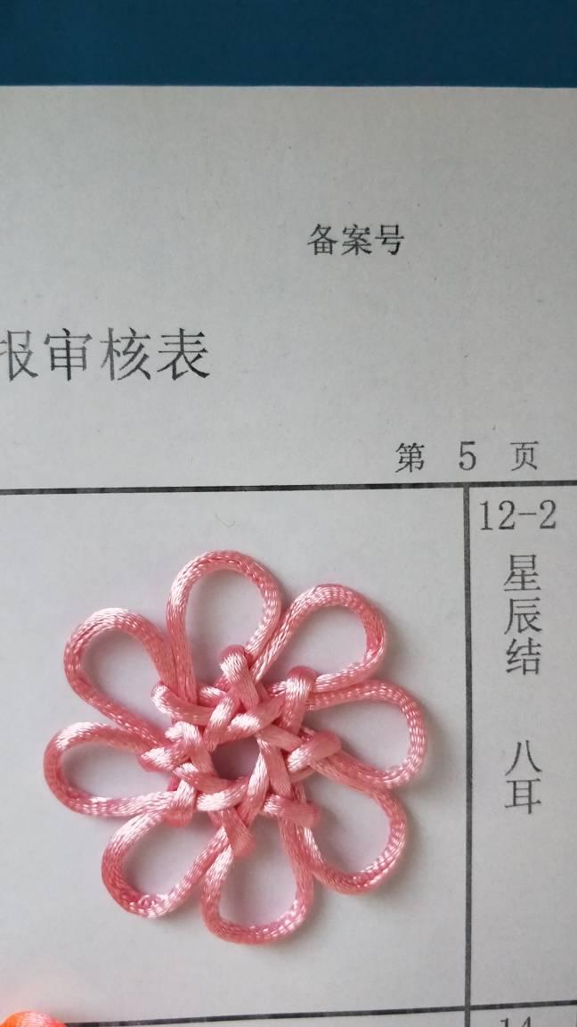 中国结论坛   中国绳结艺术分级达标审核 153905efkg7bmhrzebgabe
