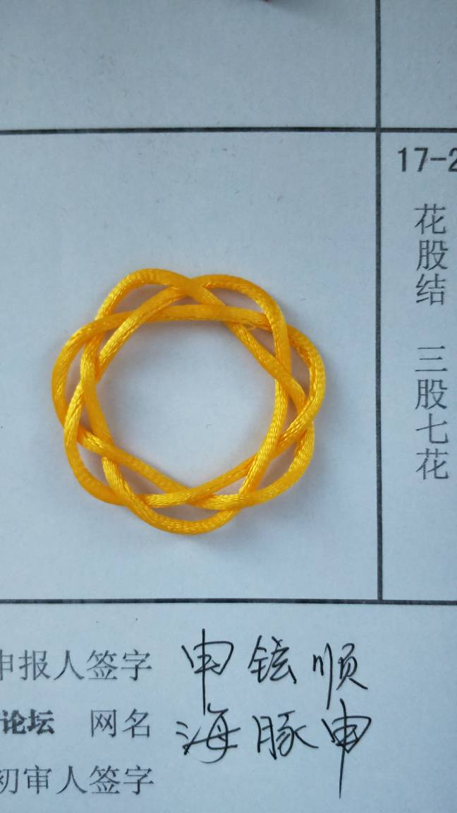 中国结论坛   中国绳结艺术分级达标审核 153905op56z01rpk606kou