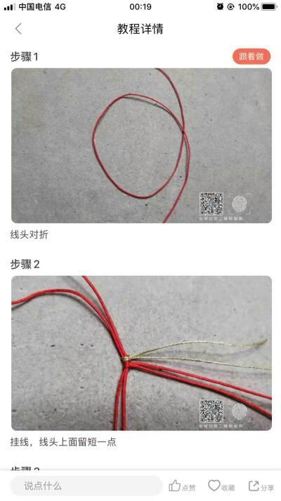 中国结论坛   结艺互助区 131345ze7t91j9ze49shdj