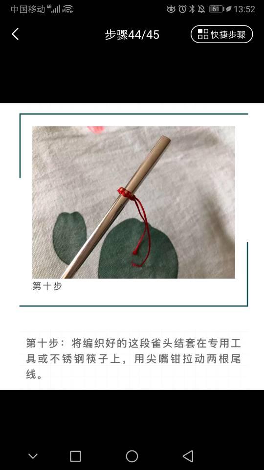 中国结论坛   结艺互助区 135735kywidw00upu74yqo