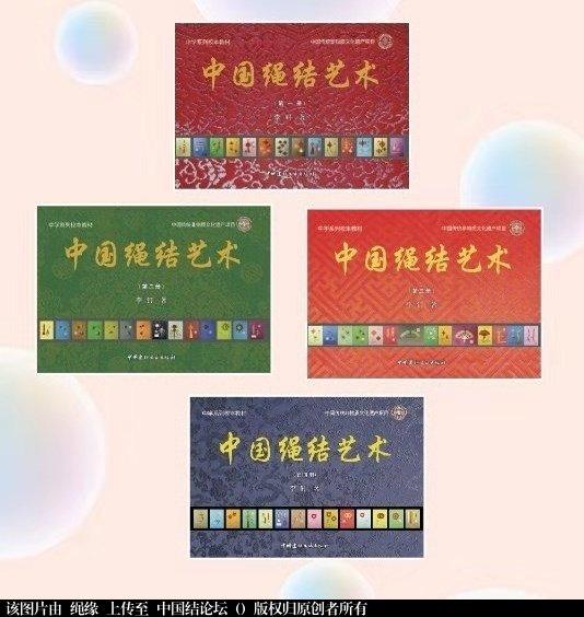 中国结论坛 2020年北京春季《中国绳结艺术》非遗项目师资传习班开始面向外阜招生了  中国结文化 192048lqs4cwqf7wxffmfg