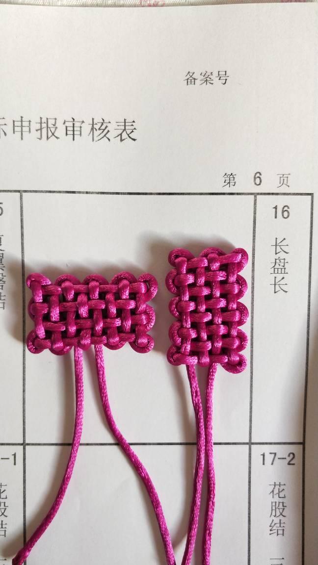 中国结论坛   中国绳结艺术分级达标审核 105851g7zptebc7xppgccd