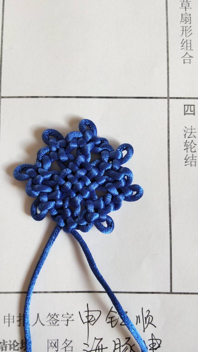 中国结论坛   中国绳结艺术分级达标审核 105851ucfv75o5475007co