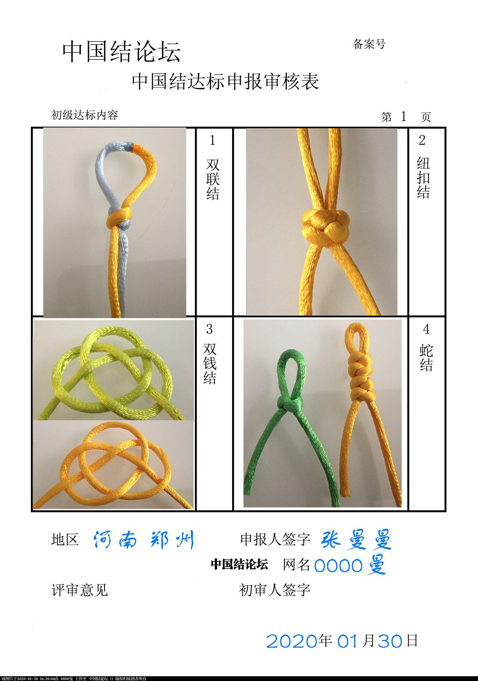中国结论坛 0000曼-初级达标申请稿件  中国绳结艺术分级达标审核 161530qrryjyyao2ryp44m