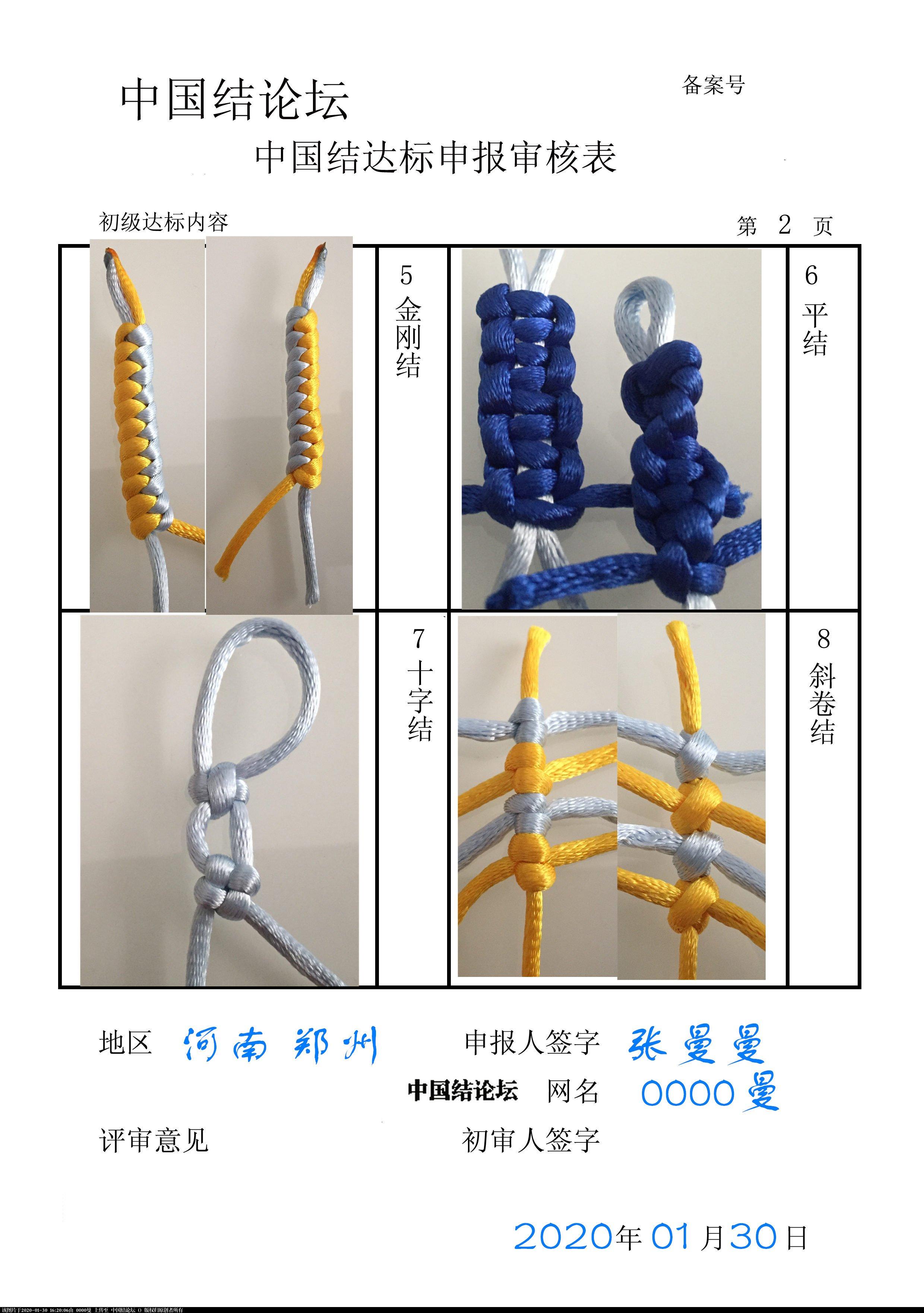 中国结论坛 0000曼-初级达标申请稿件  中国绳结艺术分级达标审核 161530u4rljnvqjx0zbqfv