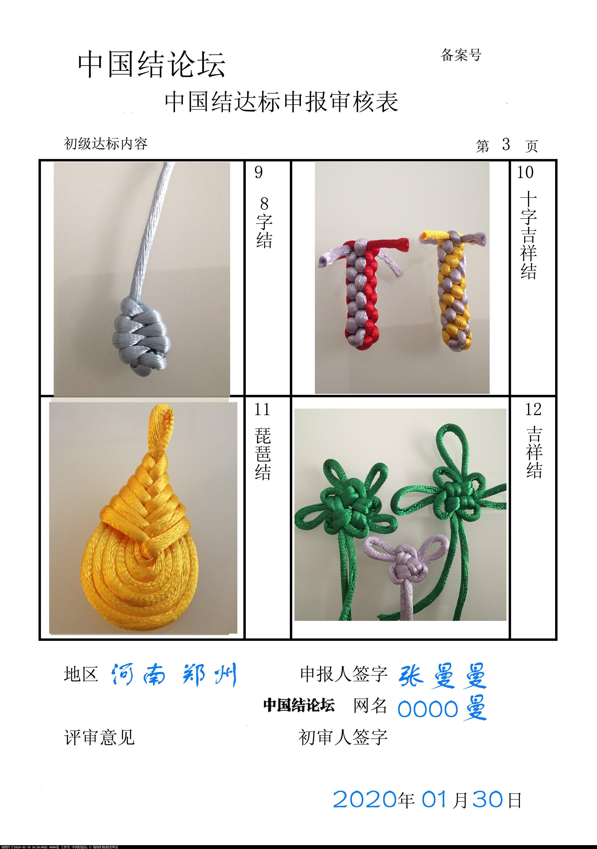 中国结论坛 0000曼-初级达标申请稿件  中国绳结艺术分级达标审核 161530wcdzdghdgusd94yy