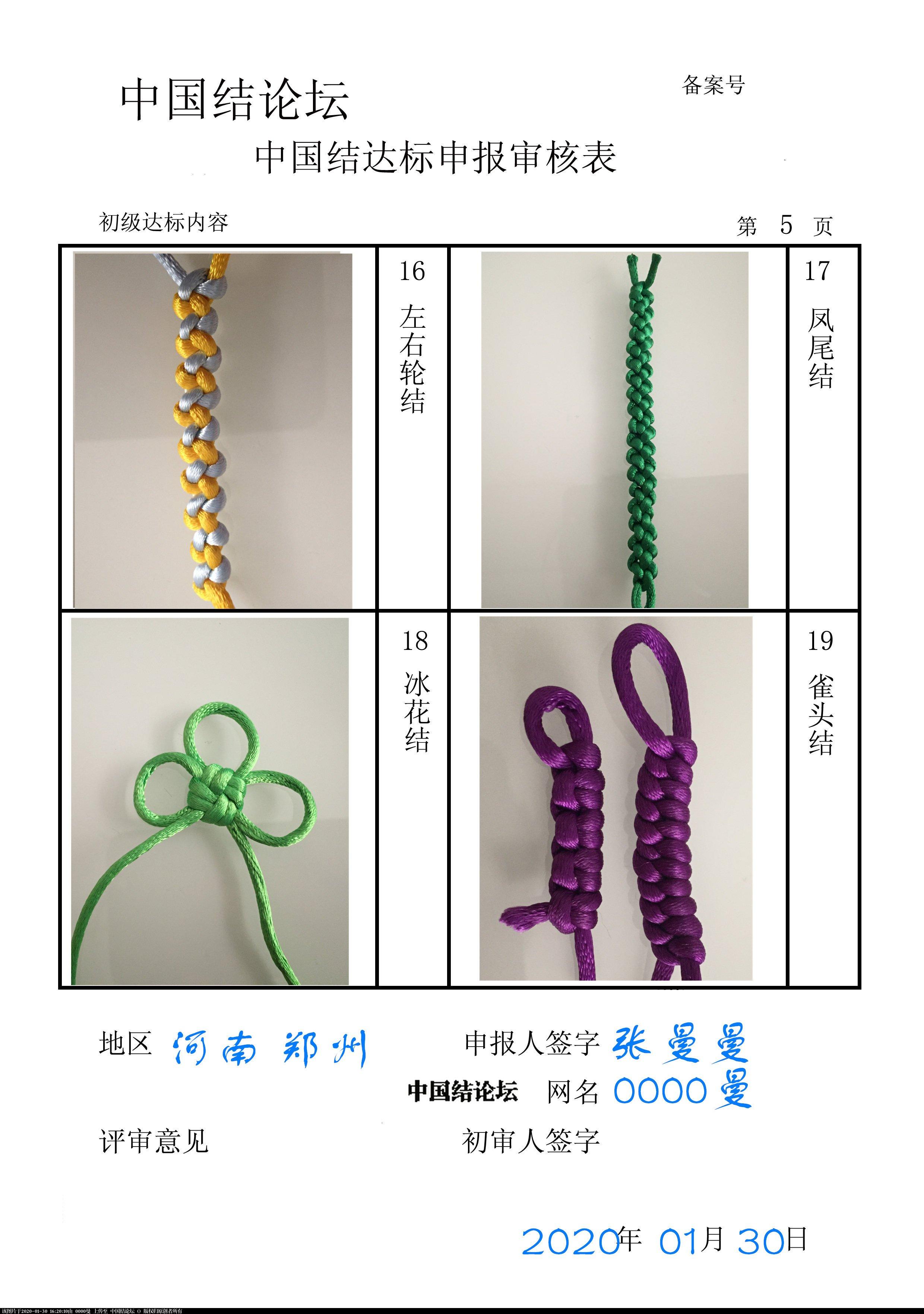 中国结论坛 0000曼-初级达标申请稿件  中国绳结艺术分级达标审核 161531drwry3lclrgrrrlk