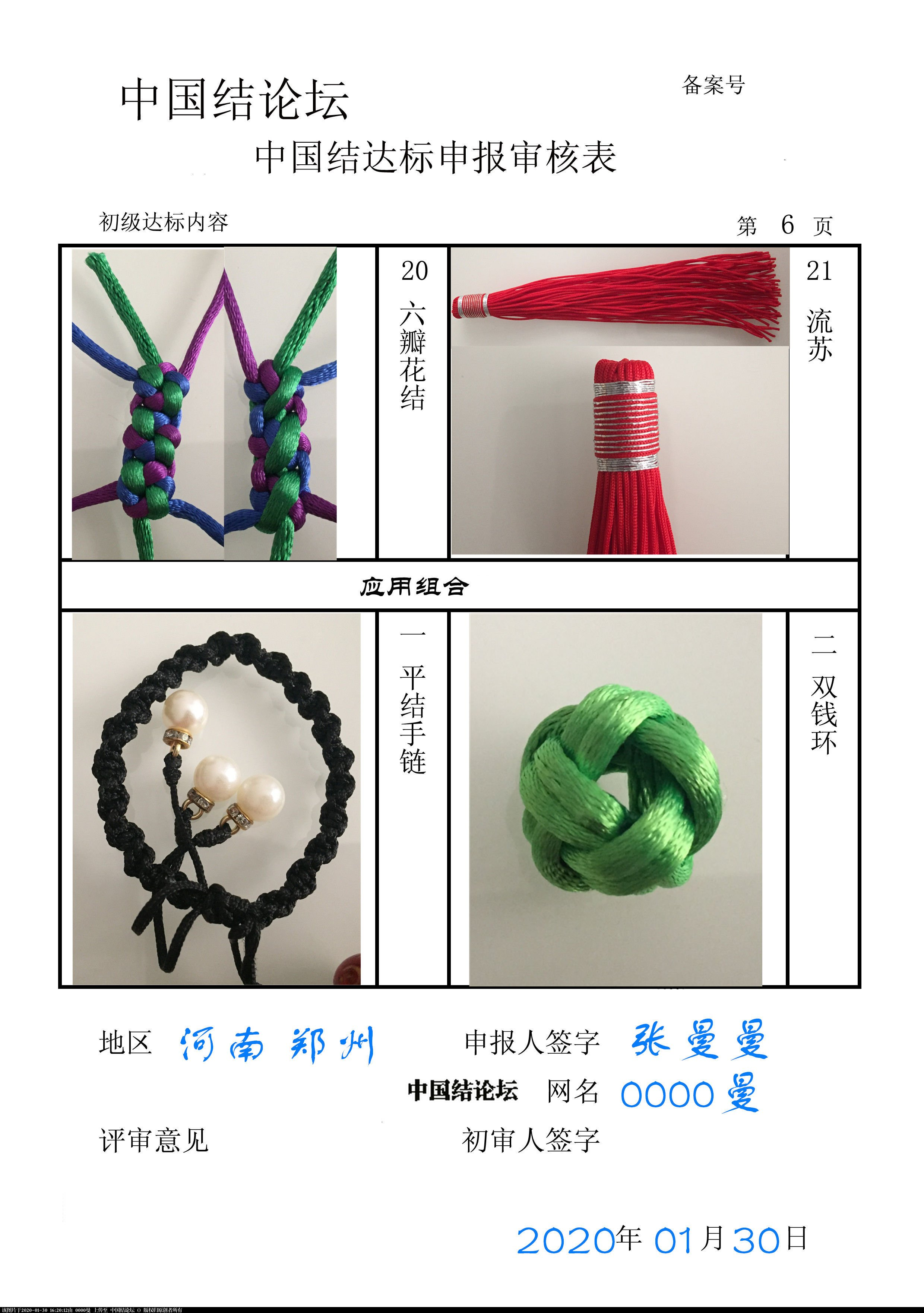 中国结论坛 0000曼-初级达标申请稿件  中国绳结艺术分级达标审核 161531kz76b77712dved6b