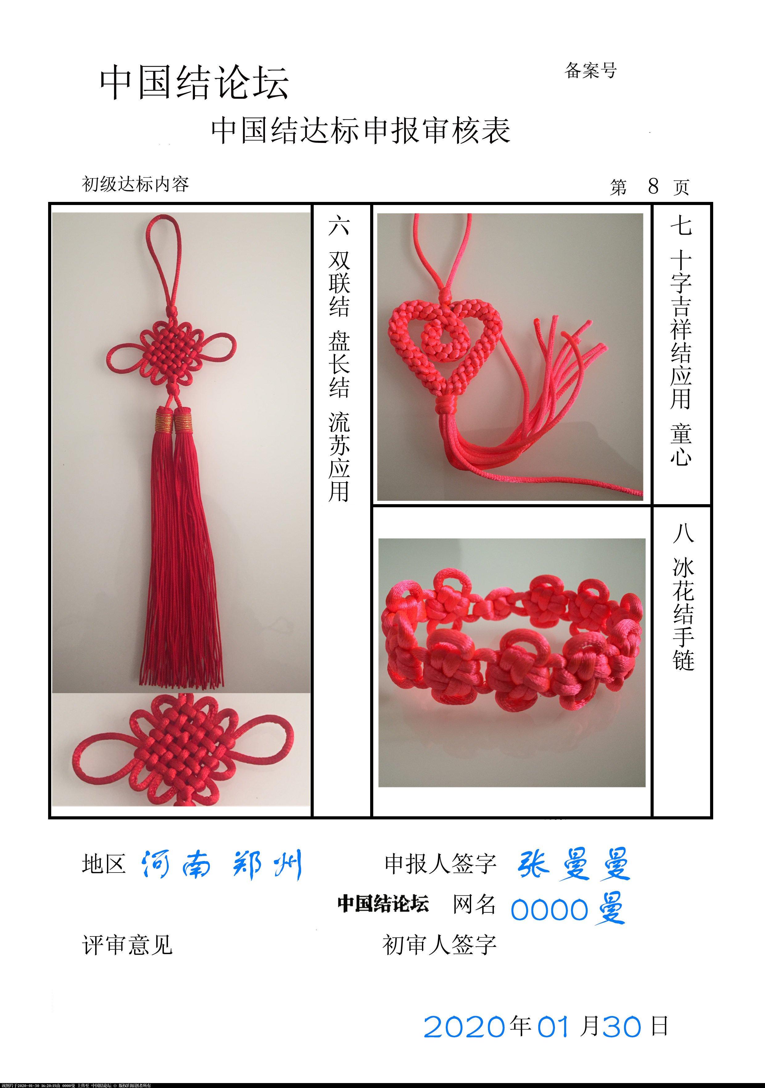 中国结论坛 0000曼-初级达标申请稿件  中国绳结艺术分级达标审核 161533bdhxg3x753uhwdwu