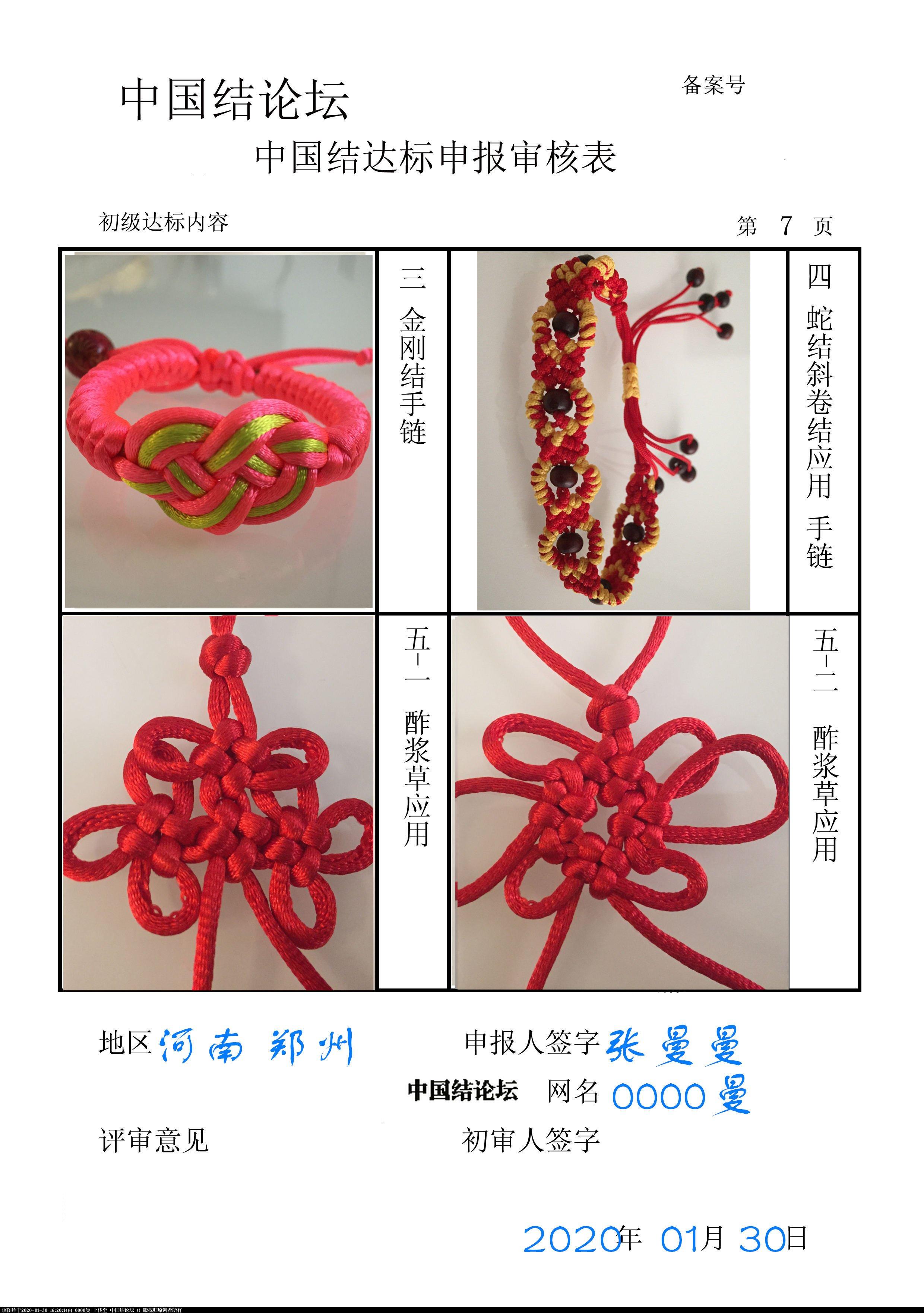 中国结论坛 0000曼-初级达标申请稿件  中国绳结艺术分级达标审核 161533ms0tkcse71w0bes6