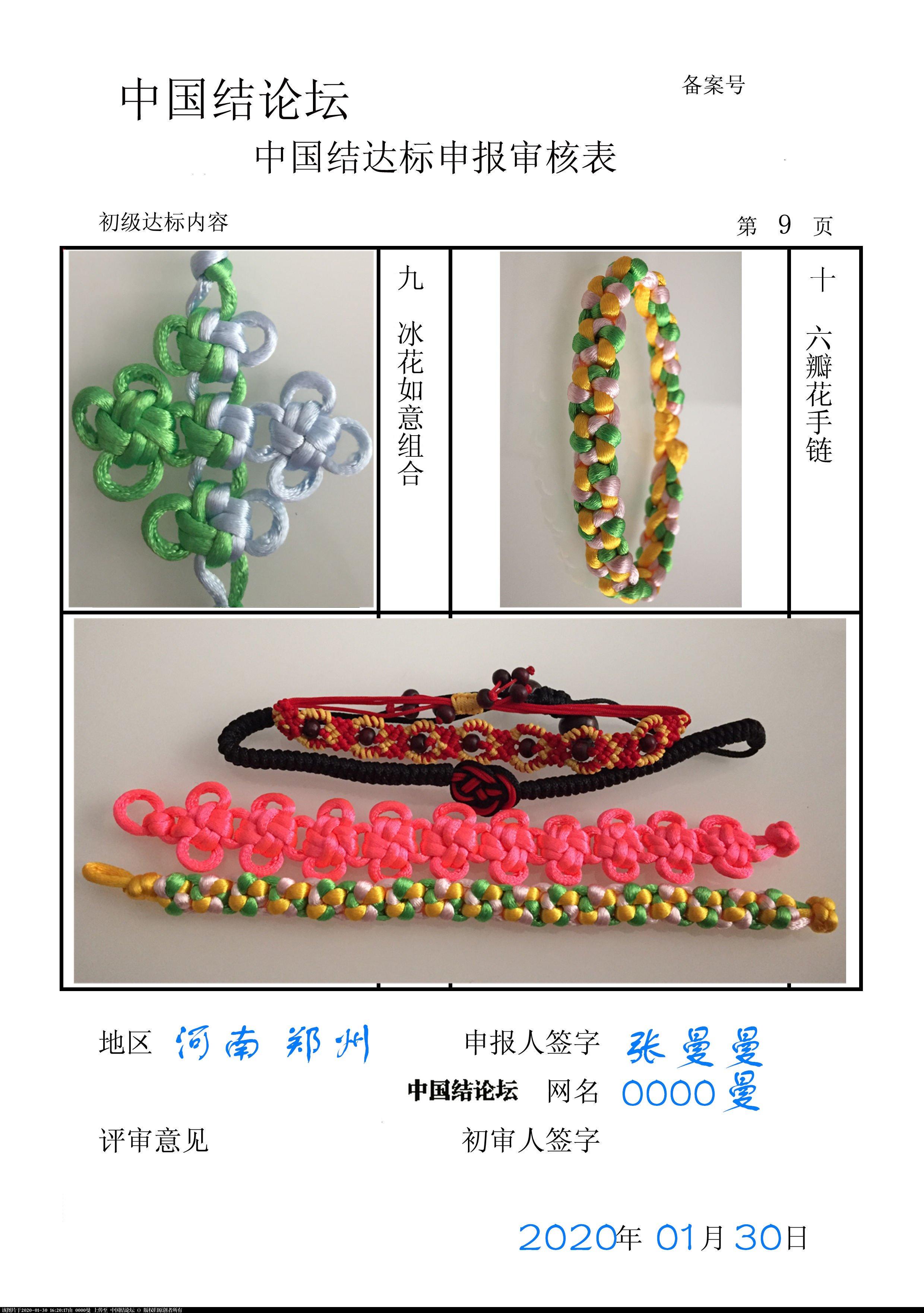 中国结论坛 0000曼-初级达标申请稿件  中国绳结艺术分级达标审核 161534lufcvm5933ek36o1