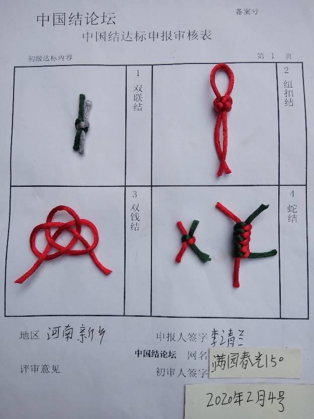 中国结论坛 李清兰的中国结初级申请稿件  中国绳结艺术分级达标审核 155952j45z4aahxx499d39