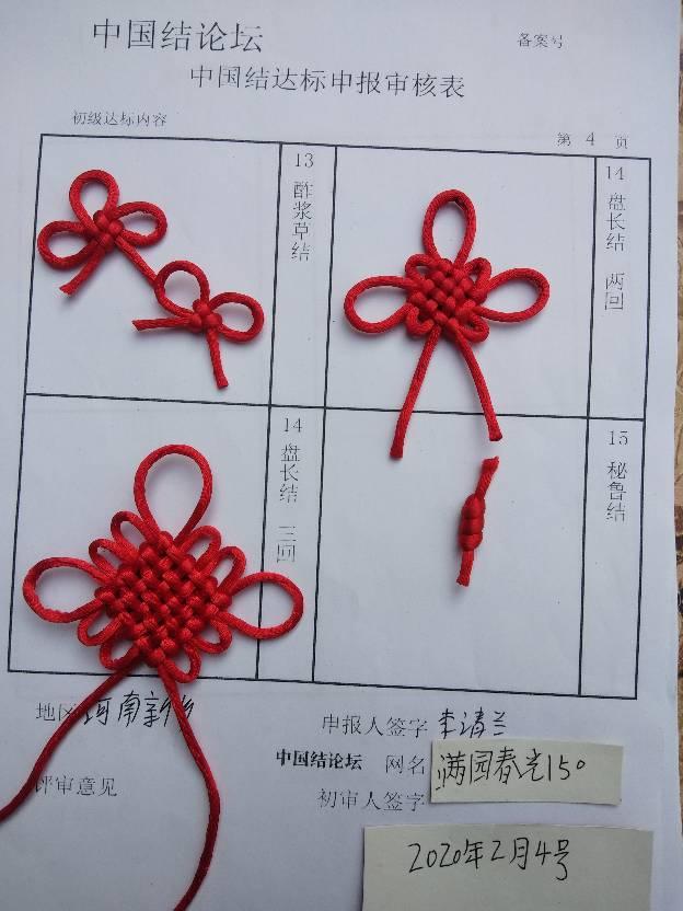 中国结论坛 李清兰的中国结初级申请稿件  中国绳结艺术分级达标审核 155953cgvkzpf2999rme90