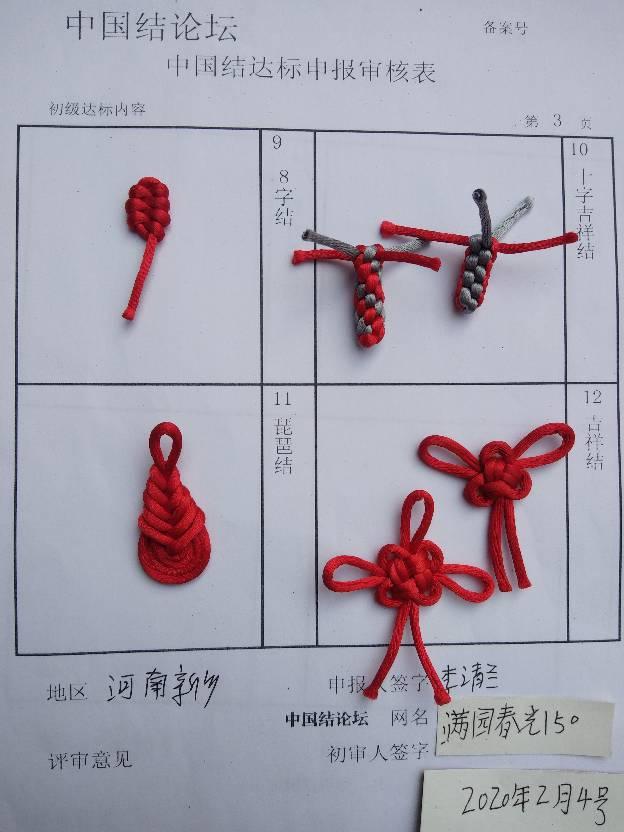 中国结论坛 李清兰的中国结初级申请稿件  中国绳结艺术分级达标审核 155953mwminme0z0g4liu0