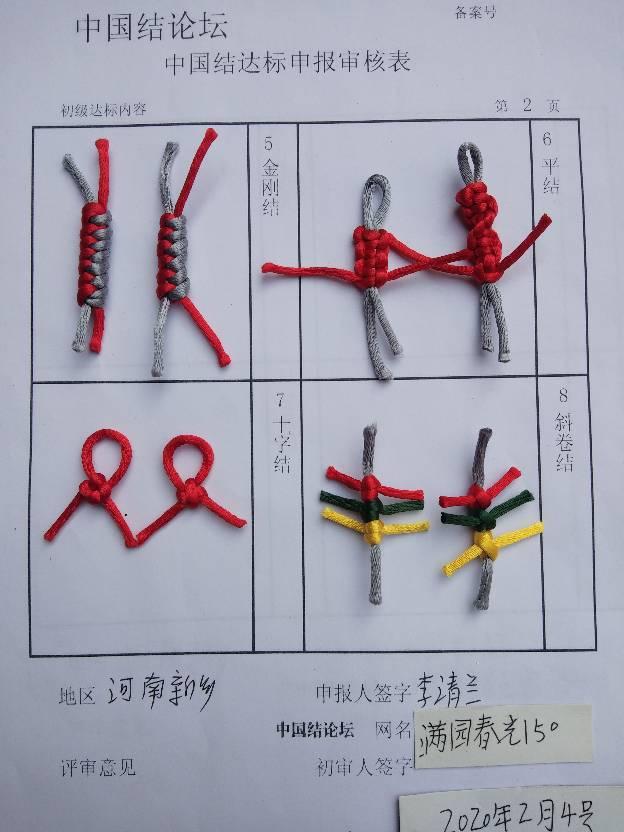 中国结论坛 李清兰的中国结初级申请稿件  中国绳结艺术分级达标审核 155953tq1occ1zx3bq80y1