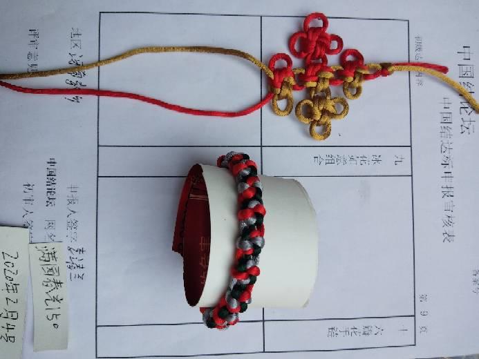 中国结论坛 李清兰的中国结初级申请稿件  中国绳结艺术分级达标审核 155954e02uo96u6neff66u