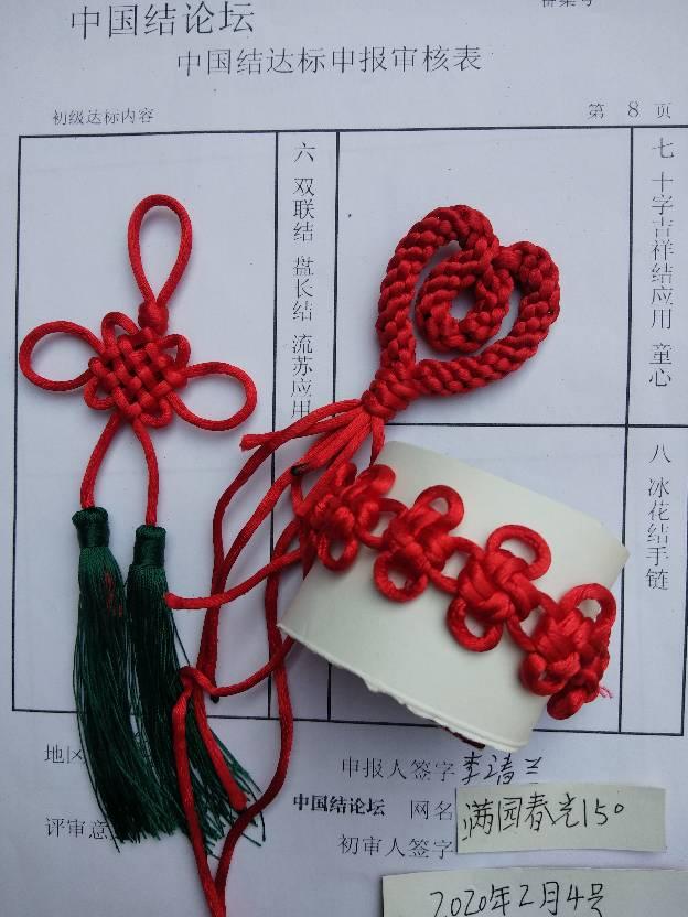 中国结论坛 李清兰的中国结初级申请稿件  中国绳结艺术分级达标审核 155954pfx9q7xge5m1mnfz