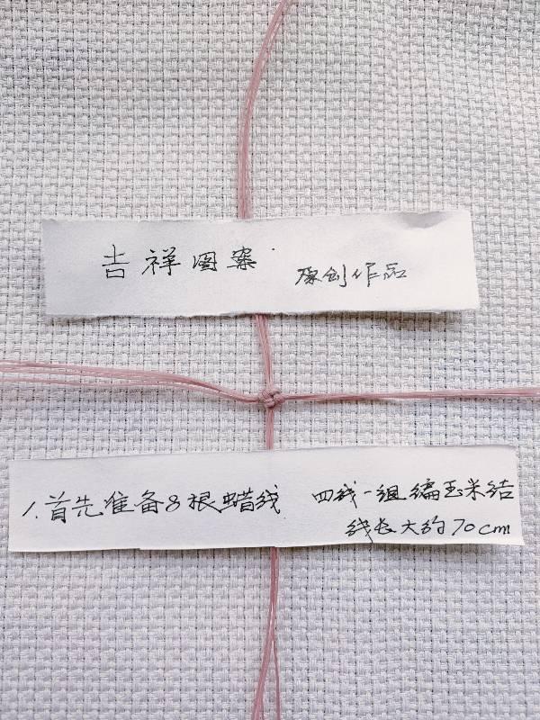 中国结论坛 吉祥图案……原创作品  图文教程区 162809o66ul4ps2ds4uzqg
