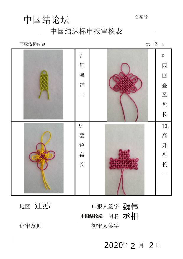 中国结论坛 高级作业审核  中国绳结艺术分级达标审核 174004e8hpc8ltucyg58ls