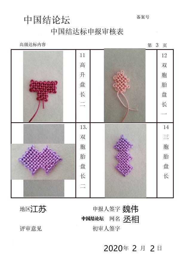 中国结论坛 高级作业审核  中国绳结艺术分级达标审核 174005aw43sx0ppii6xpqi