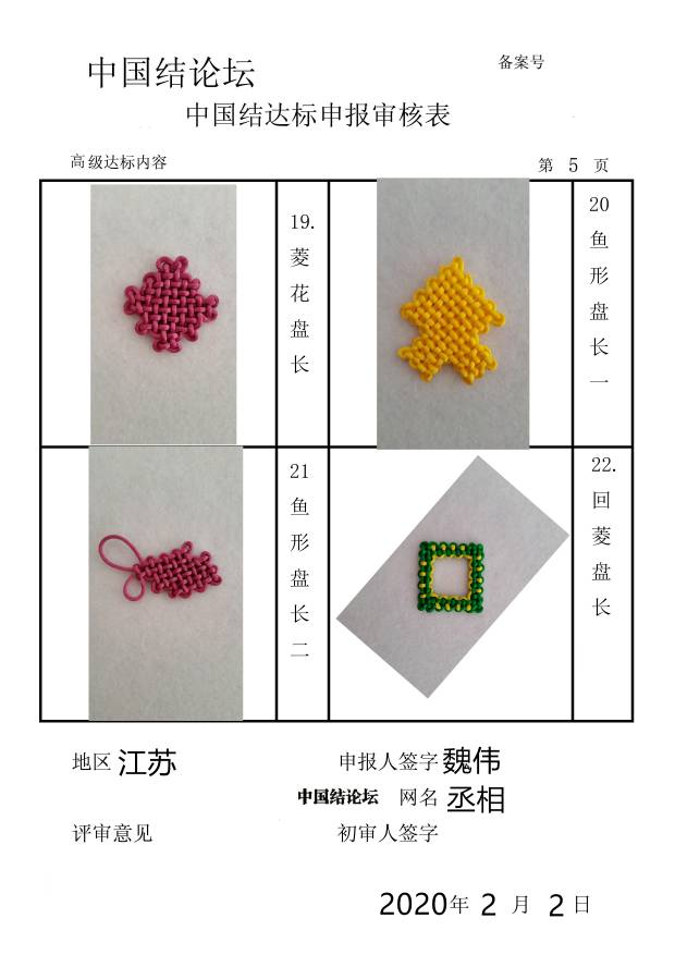 中国结论坛 高级作业审核  中国绳结艺术分级达标审核 174005g595tltok8b9ztsl