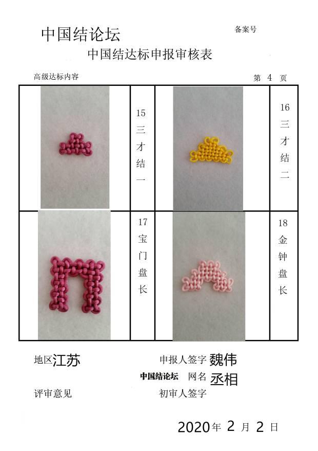 中国结论坛 高级作业审核  中国绳结艺术分级达标审核 174005jsabs6aabw71hcyx