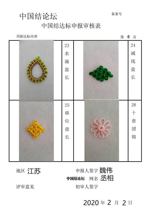 中国结论坛 高级作业审核  中国绳结艺术分级达标审核 174006i1tt4t0cndtim344