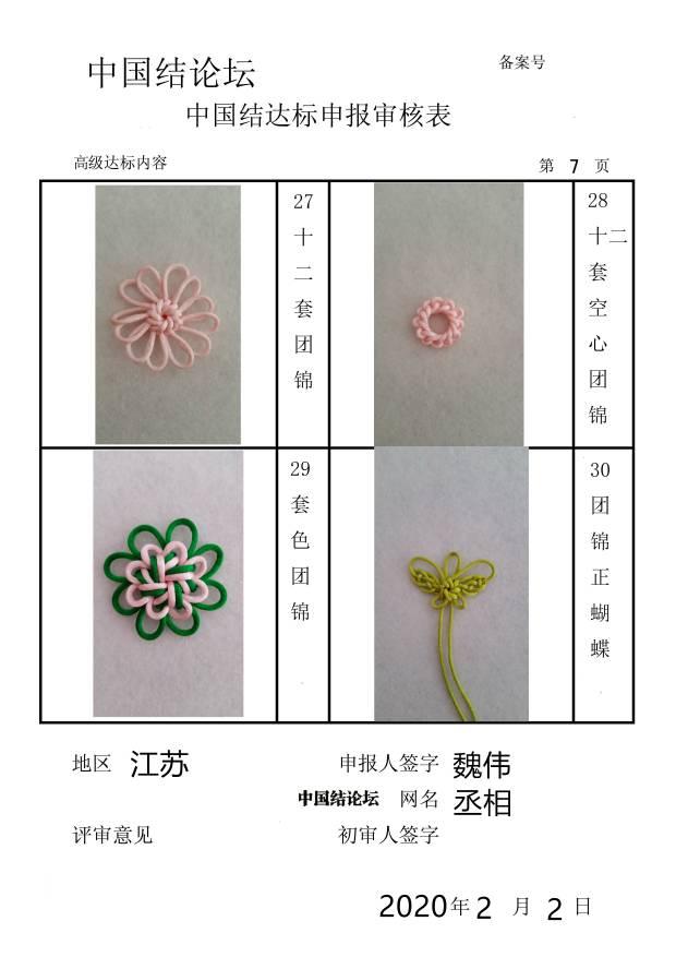 中国结论坛 高级作业审核  中国绳结艺术分级达标审核 174006vo7ux5nd2wow2s2o